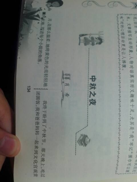>> 文章内容 >> 中秋节日记怎么写300字  中秋节日记150字答:篇一