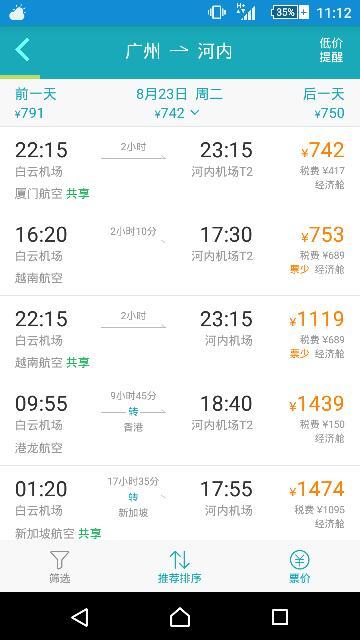 广州至越南机票