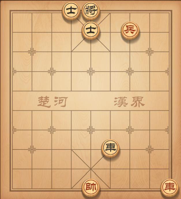 中国象棋残局求破解图片