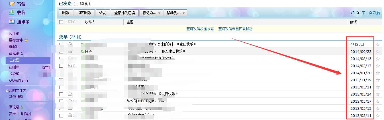 qq邮箱如何查看自己已定时发送的邮件图片