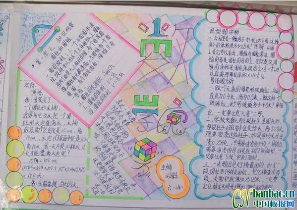 数学手抄报四年级下学期有没有更美丽,漂亮的?急!