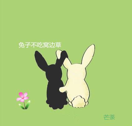 当兔子吃了窝边草