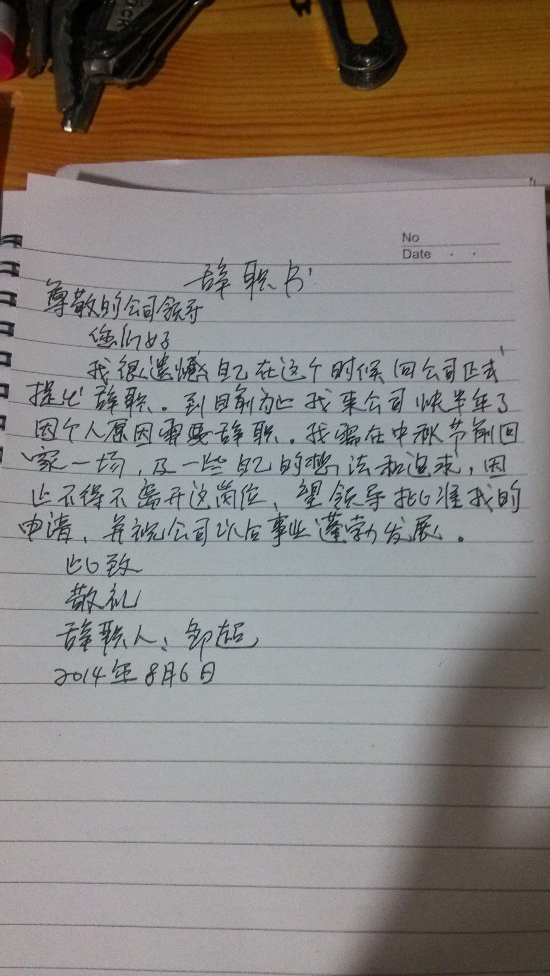 辞职信怎么写 辞职信格式范文 辞职信标准模板 英文辞职信格式 53图片