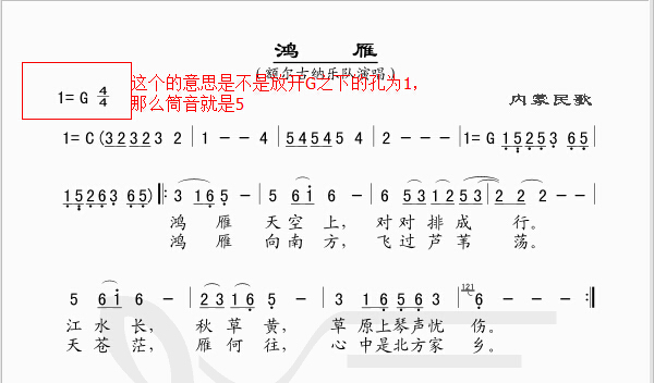 鸿雁中音萨克斯五线谱图片