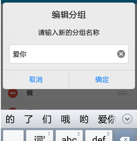怎样在手机上编辑qq分组名称?图片