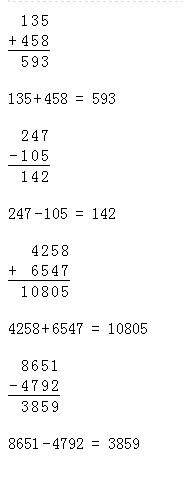 小学生竖式加减法100一一9000  编八道列竖式计算题并计算(加法,减法图片