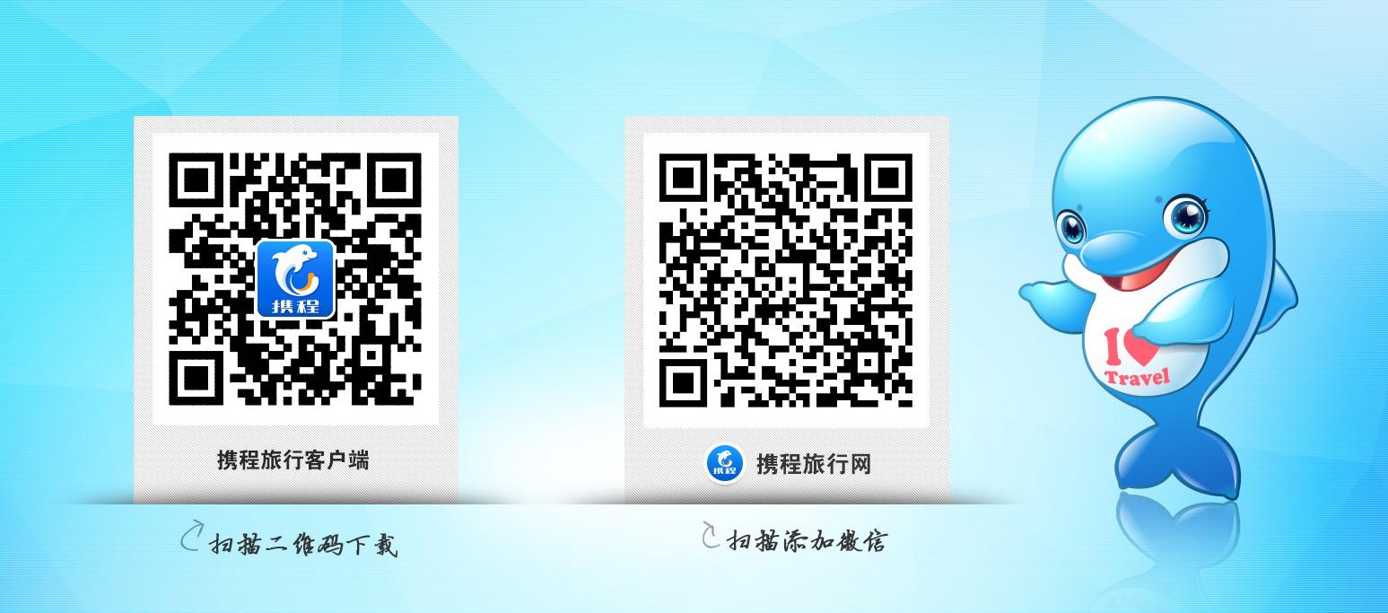 北京携程旅游门店地址