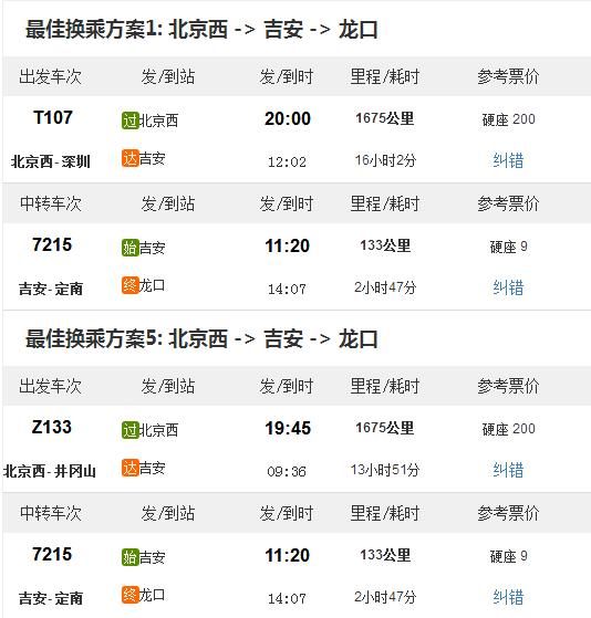 北京到山东龙口