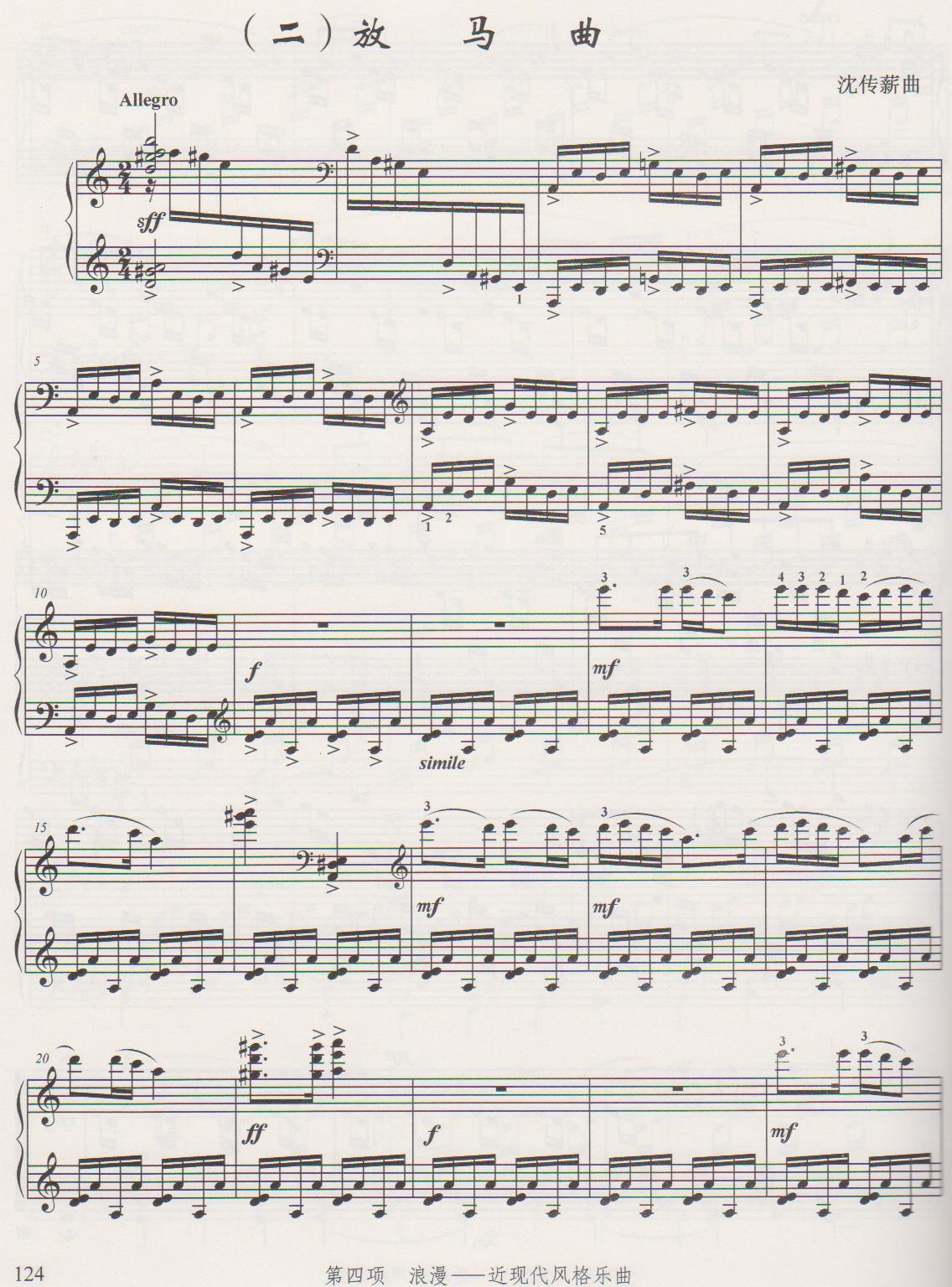 请问谁有放马曲的钢琴曲曲谱?可以发给我吗?图片