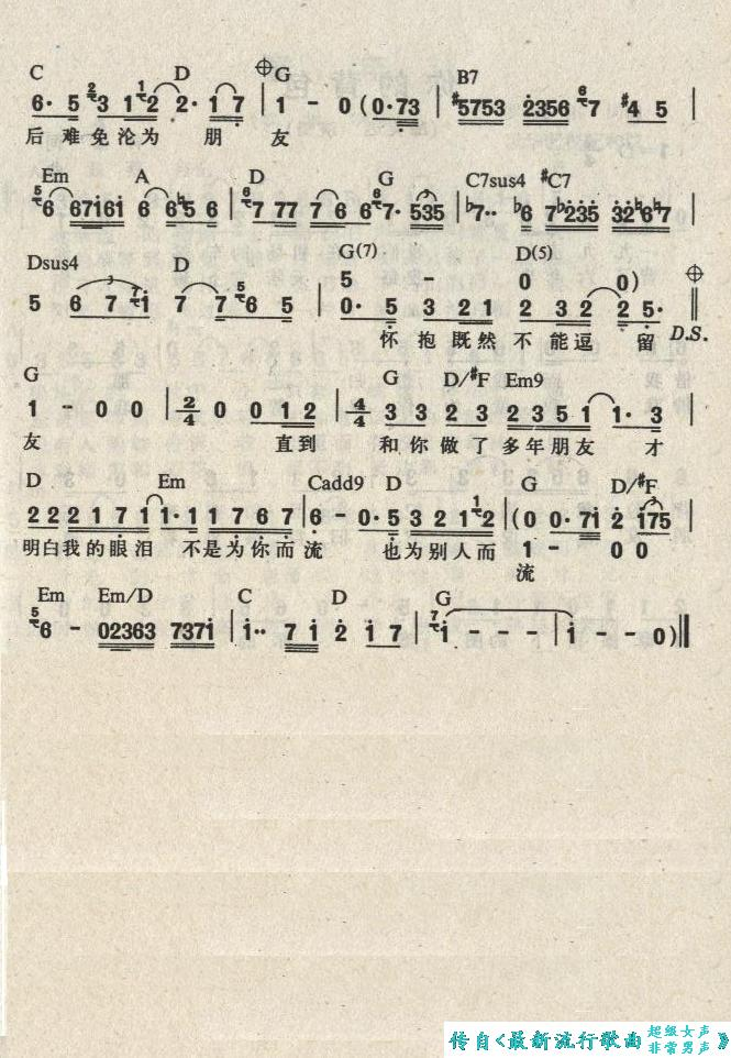 """陈奕迅""""十年""""五线谱钢琴弹奏的钢琴曲图片"""