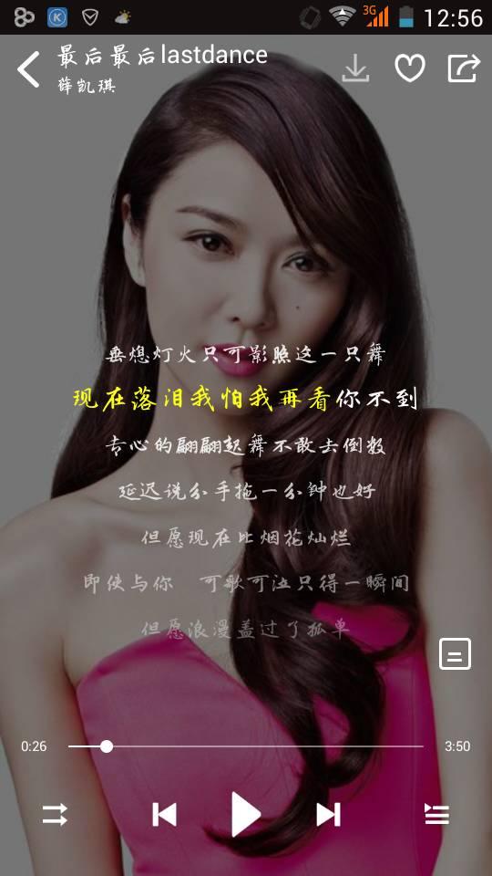 粤语歌词是什么?跪求