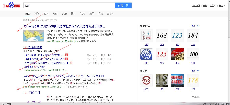 百度搜索结果网页左边空白图片