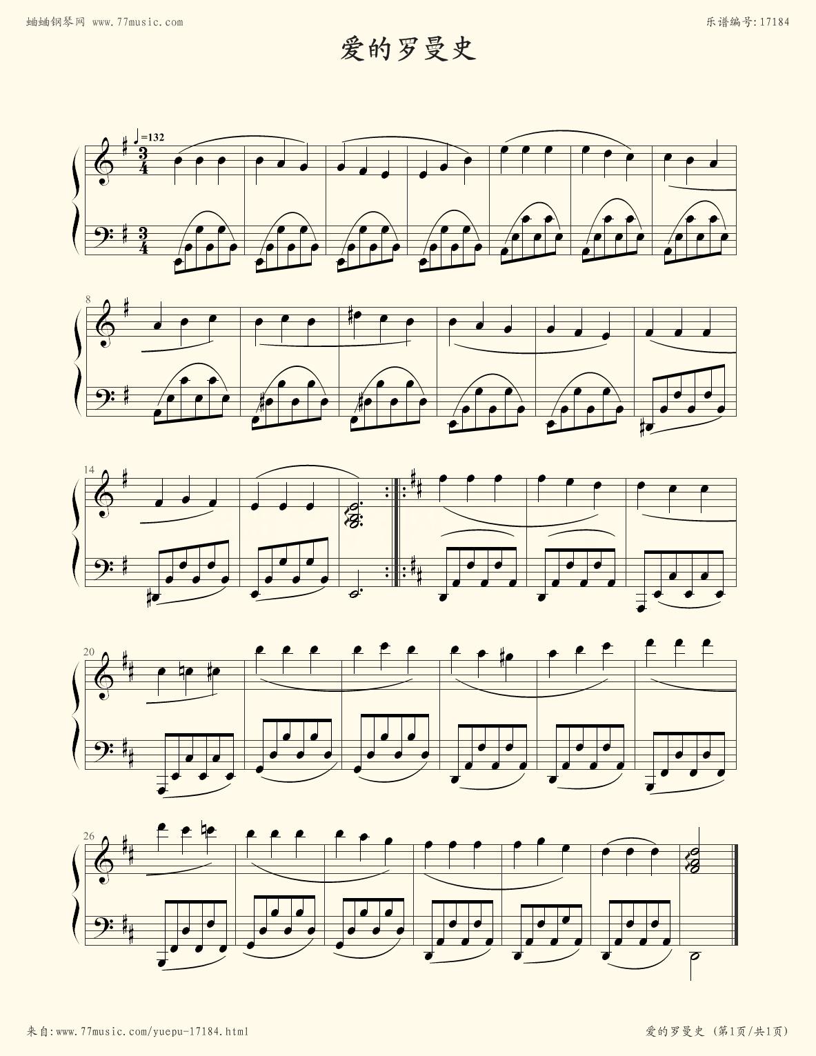 爱的罗曼史钢琴曲 爱的罗曼斯钢琴曲 爱的罗曼史吉他独奏图片