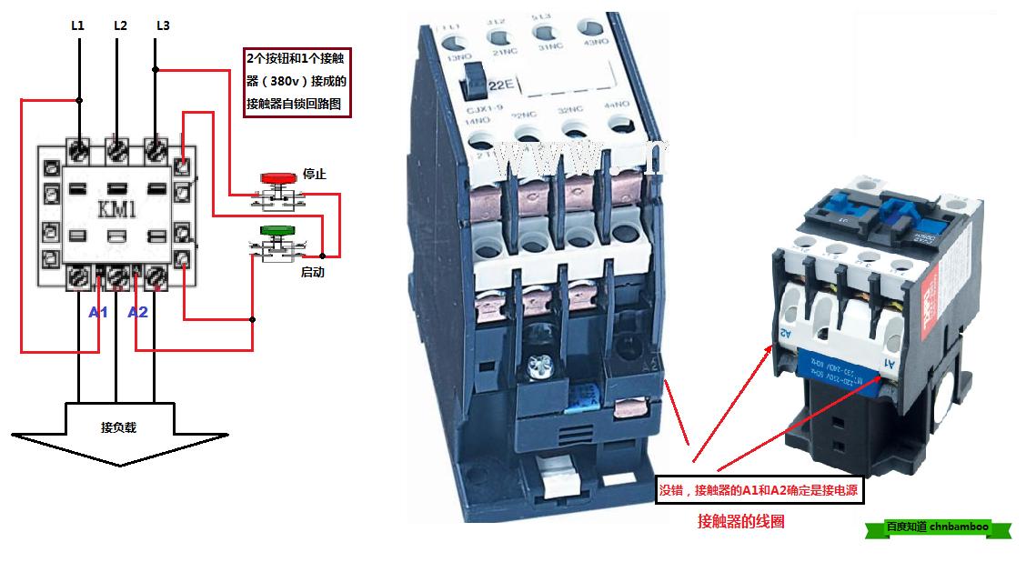220v和380v交流接触器接线图解