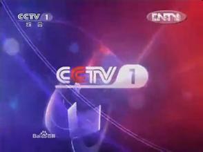 cctv1 18点动画名称