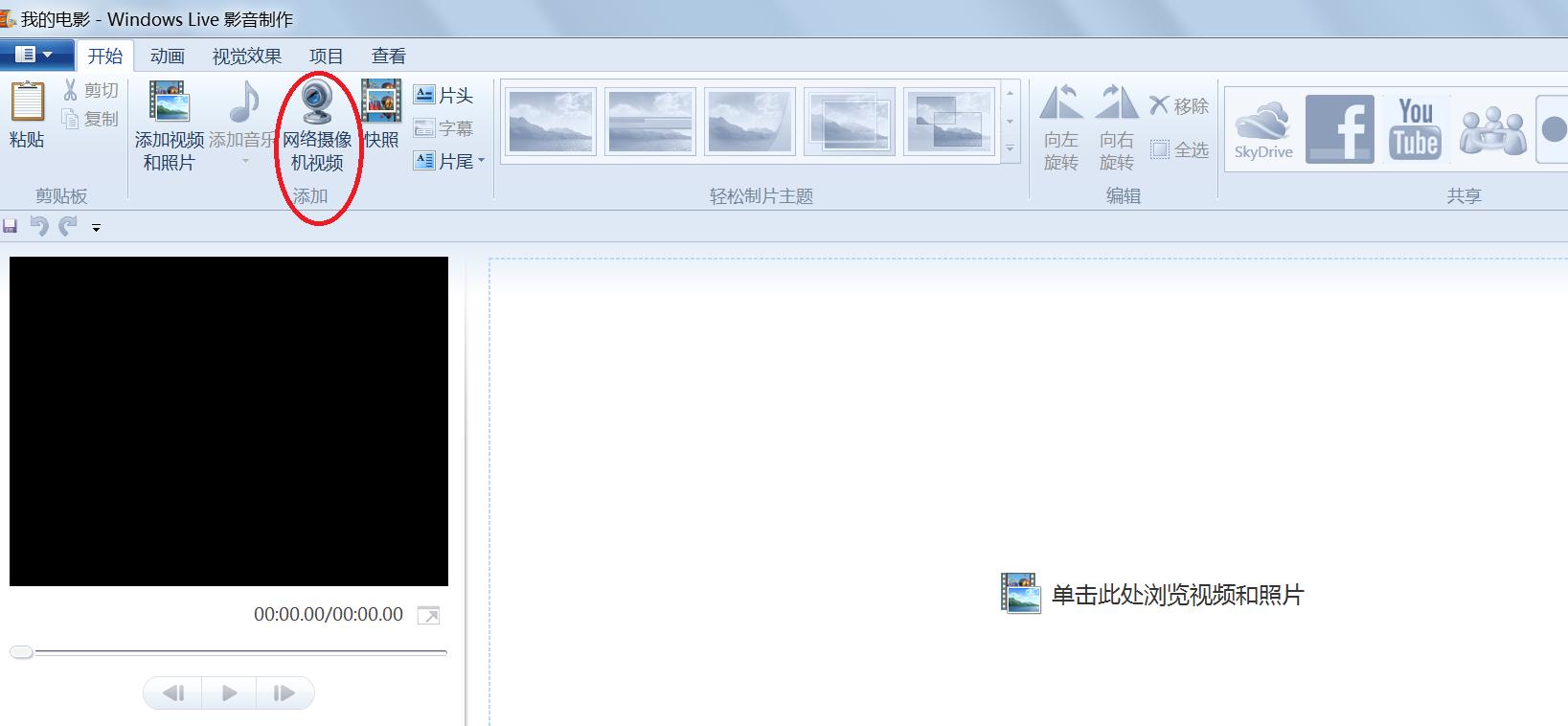 笔记本摄像头怎么拆_win7笔记本的摄像头怎么打开