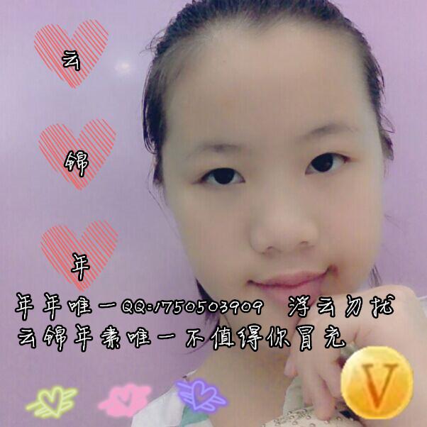 云锦年『周钰洁』英文名:candybaby图片