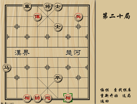 中国象棋残局破解 20[ 标签:中国象棋,残局,游戏 ]