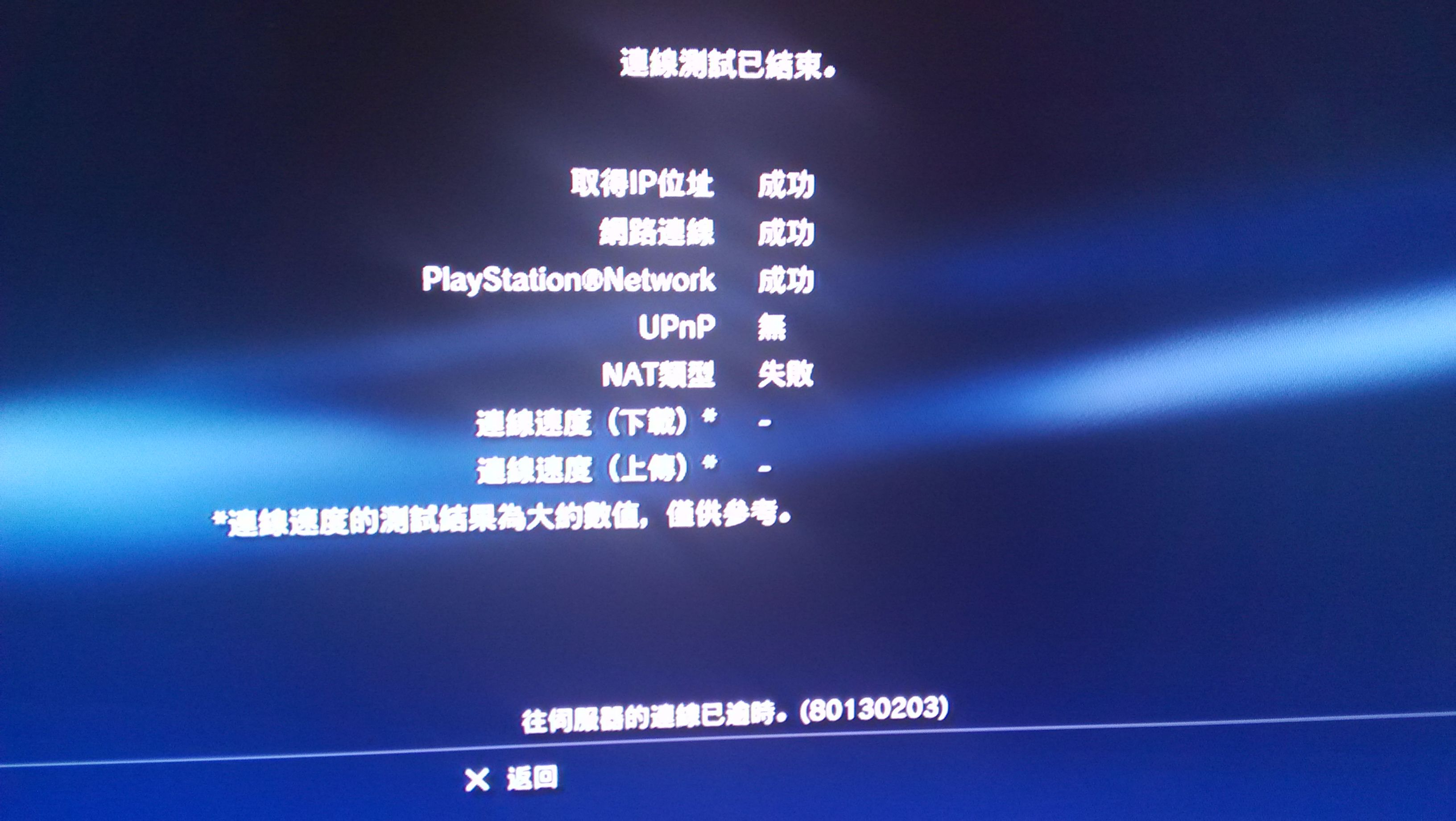 how to change nat on ps4