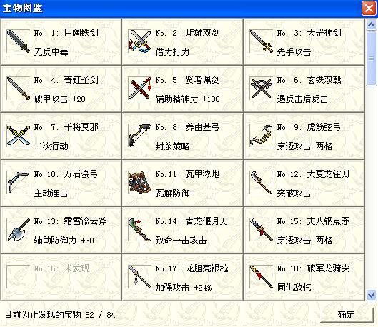 曹操传2011豪华版宝物图鉴84件装备中我差两件,16和79