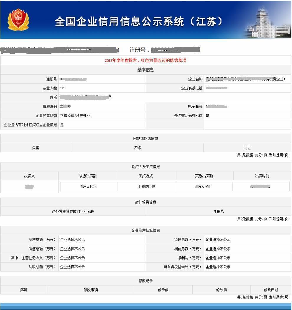 江苏企业信用信息公统怎样填报年报