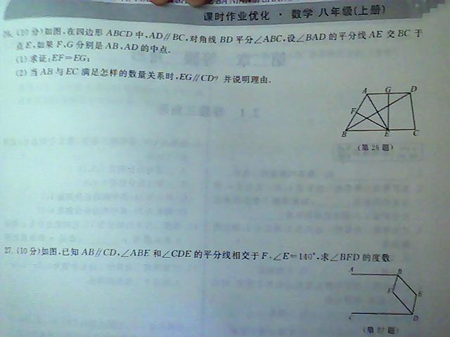 数学八年级上册关于平行线图片高清图片