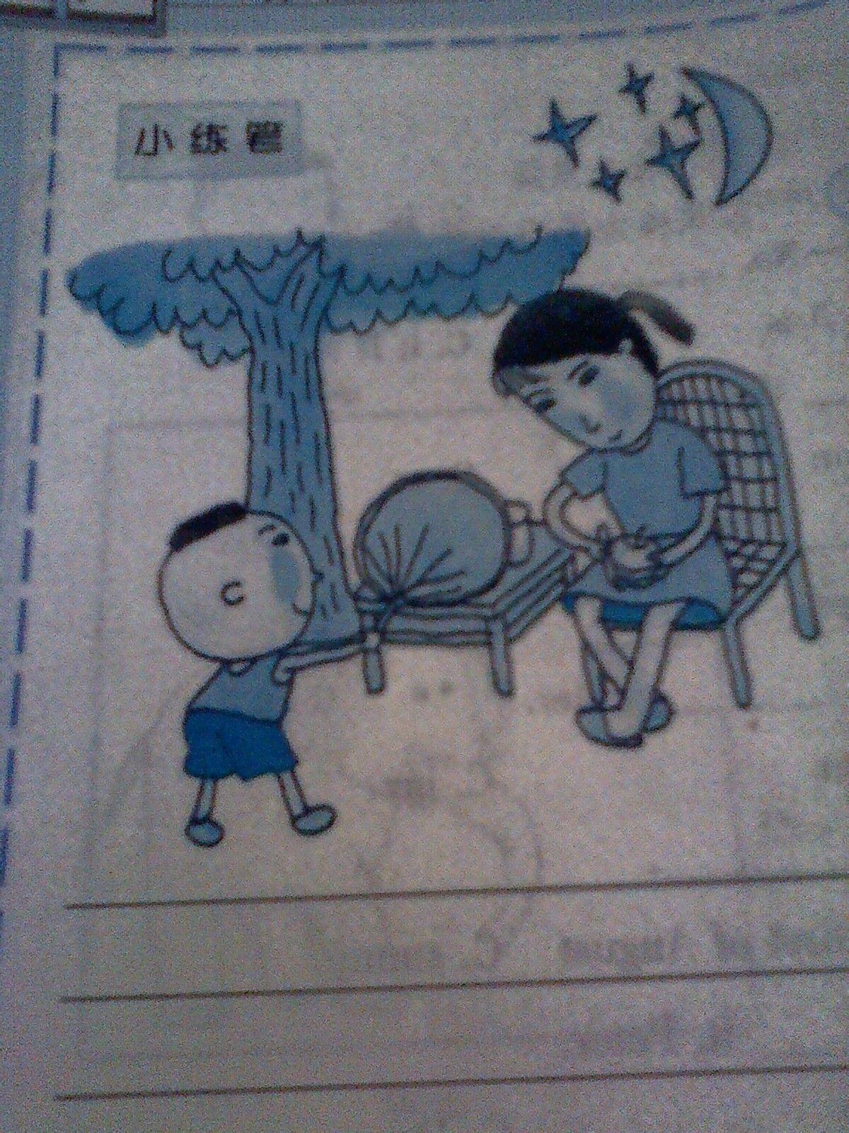 暑假生活三年级上海教育出版社34页看图写话 有图 260图片