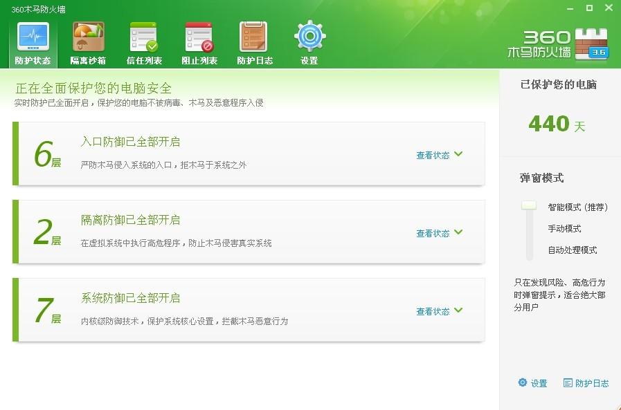 360智能防护好吗http://himg.china.cn/