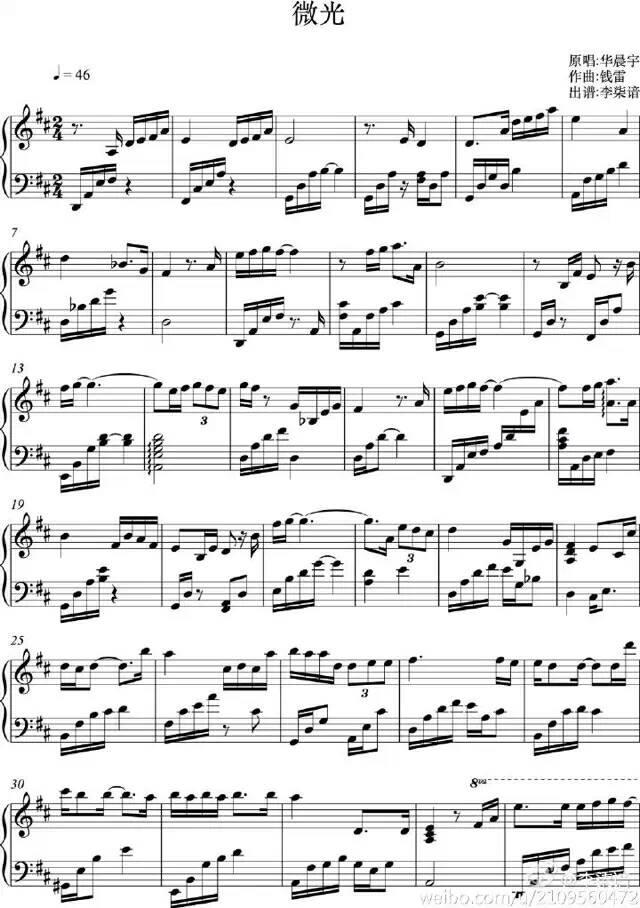 华晨宇微光钢琴伴奏谱,是伴奏谱,五线谱图片
