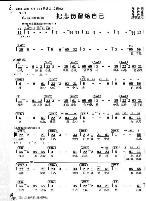 小幸运口琴24孔c调简谱分享_小幸运口琴24孔c调简谱图片下载图片