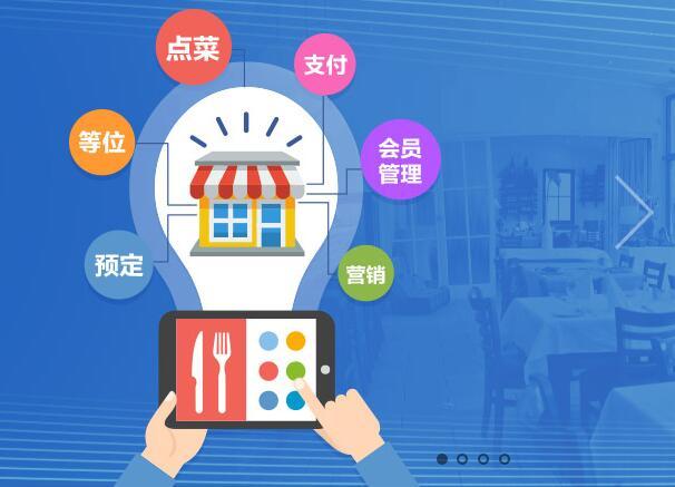 微盟智慧餐厅和第三方外卖o2o平台有什么不同图片
