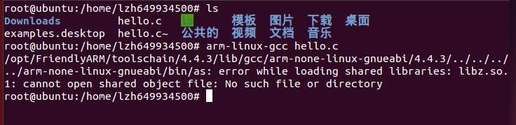 在虚拟机uuntu系统下使用armlinuxgcc