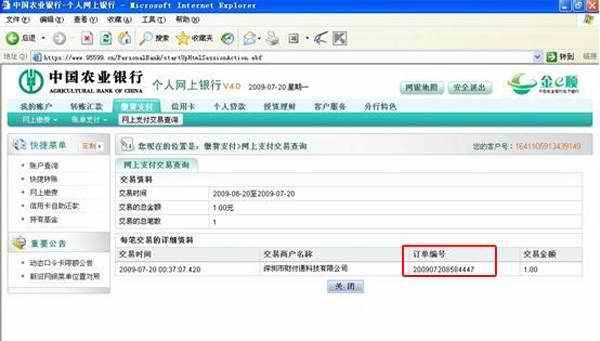 【中国农业银行】您尾号9560账户03月09日16:20完成财付通交易人民币