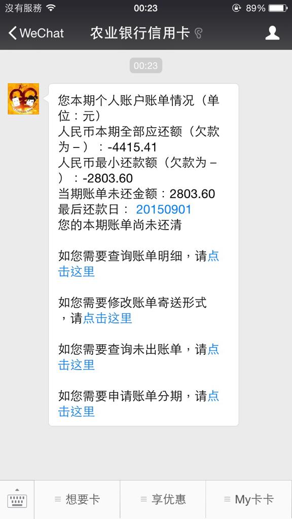 短信账单 多家银行消费贷 利率上调 额度降低
