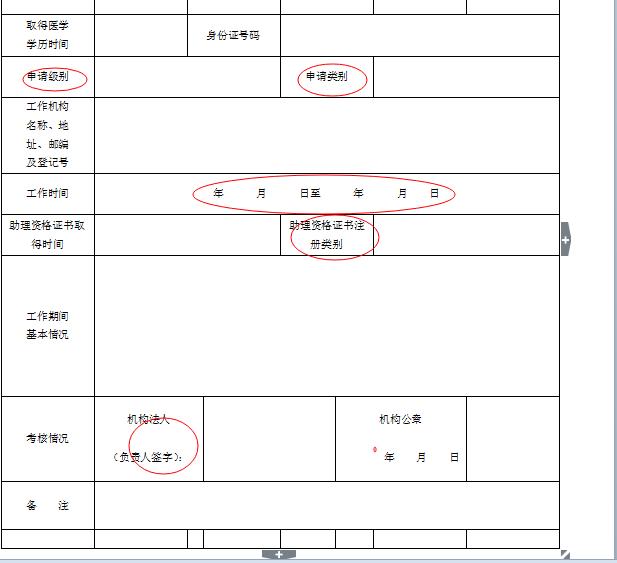 2015年医师资格报名表填写说明对照图片