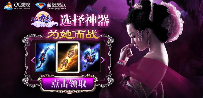 qq游戏大厅页面里 qq九仙广告的那个美女是谁