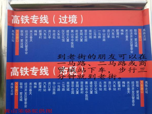 黄山火车站到黄山北站