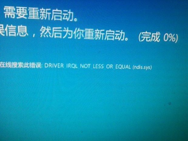 win8突然说电脑遇到问题需要重启
