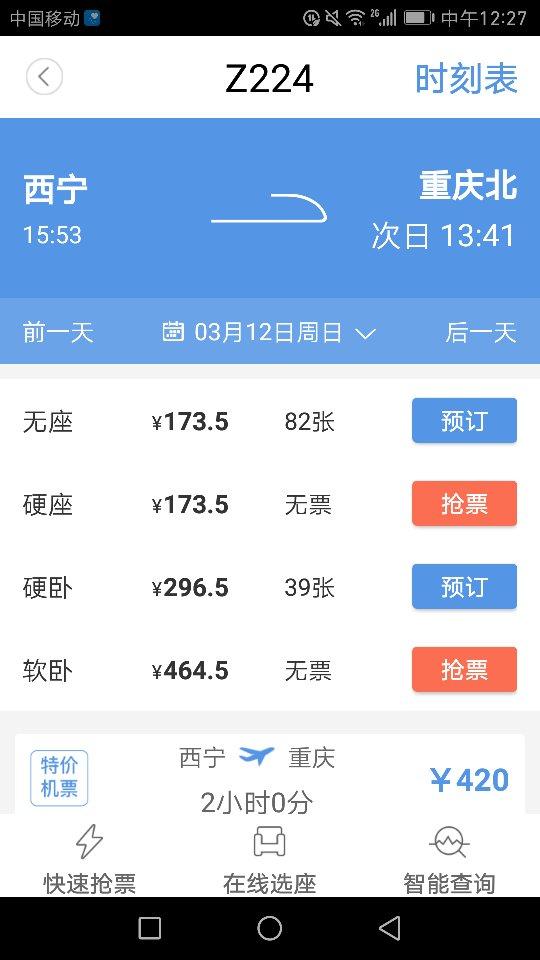 西宁到重庆的飞机票