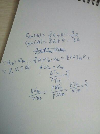 氦气的压强比氢气