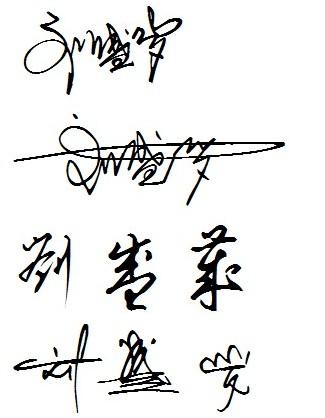 求手写签名设计一份图片