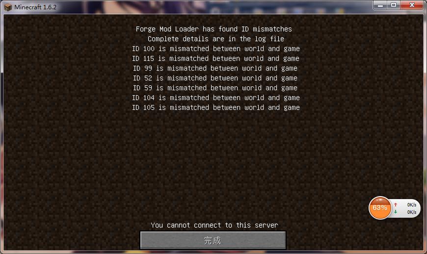 我的世界局域网连接问题