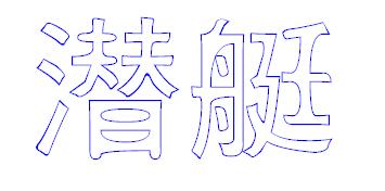 书写空心字与字体中的华文彩云有些相似,但是更讲究书法本身的技法和图片