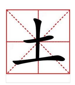 口字在田字格的写法_田字格字卡片空白卡_一年级下册生字卡片_生