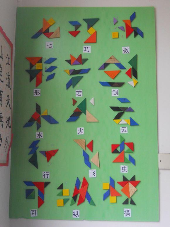 七巧板都能拼成什么图形