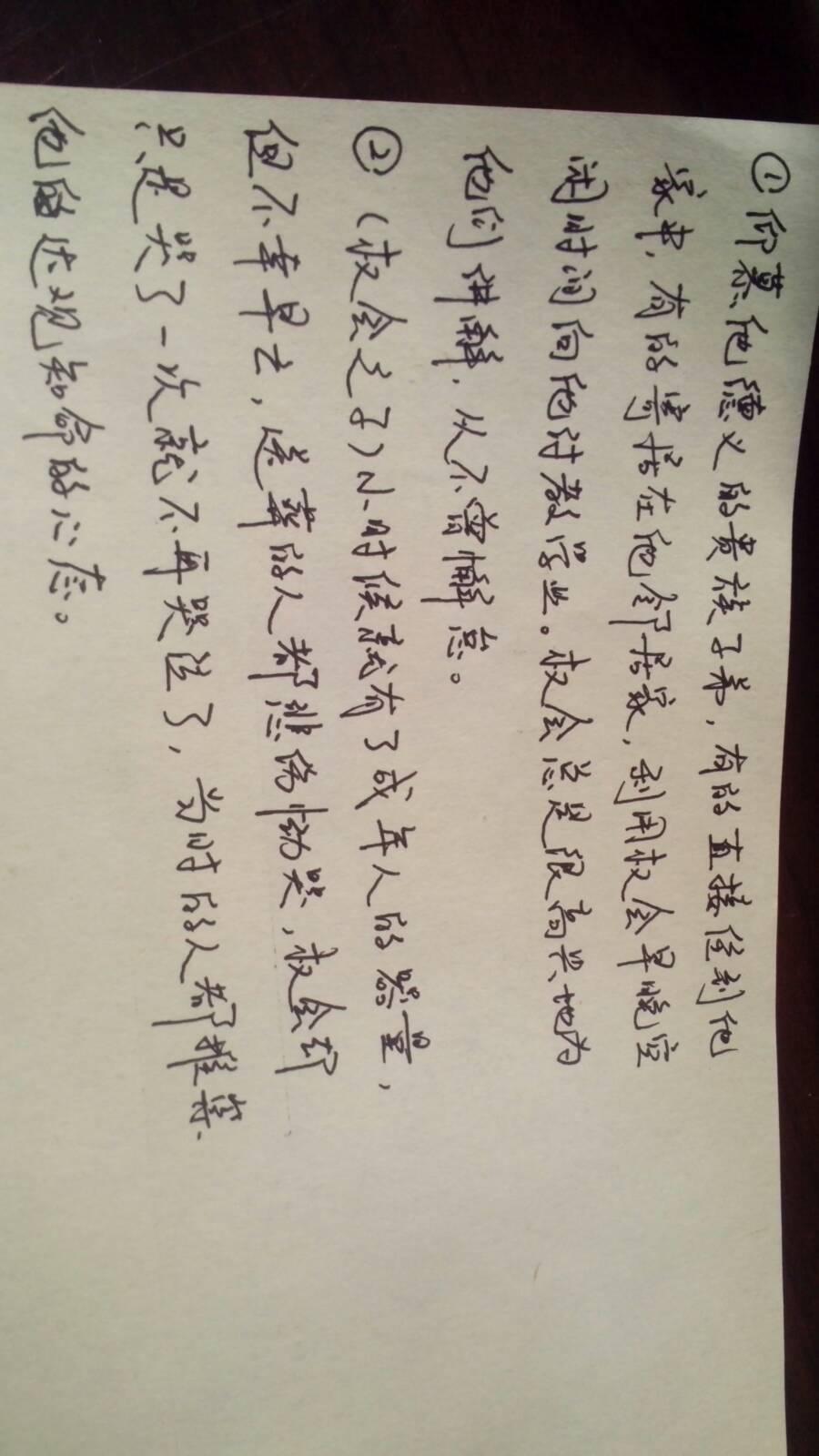 求这个文言文翻译图片