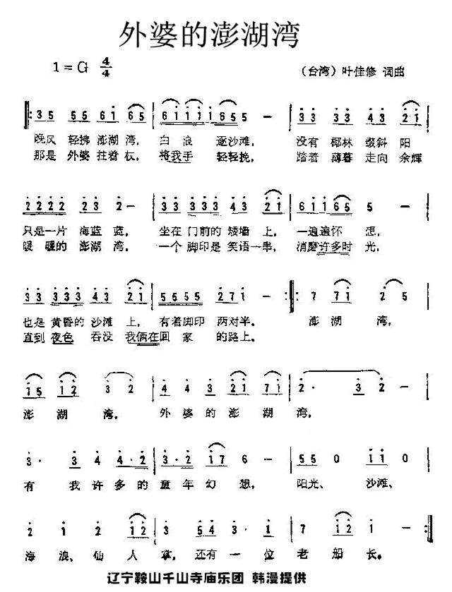 c调葫芦丝外婆的澎湖湾歌谱图片
