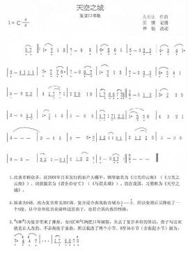 布鲁斯十孔c调口琴天空之城简谱教程.和初学者基础图片