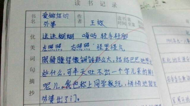 写一篇读书笔记.好词8个好句3d个.还有感悟