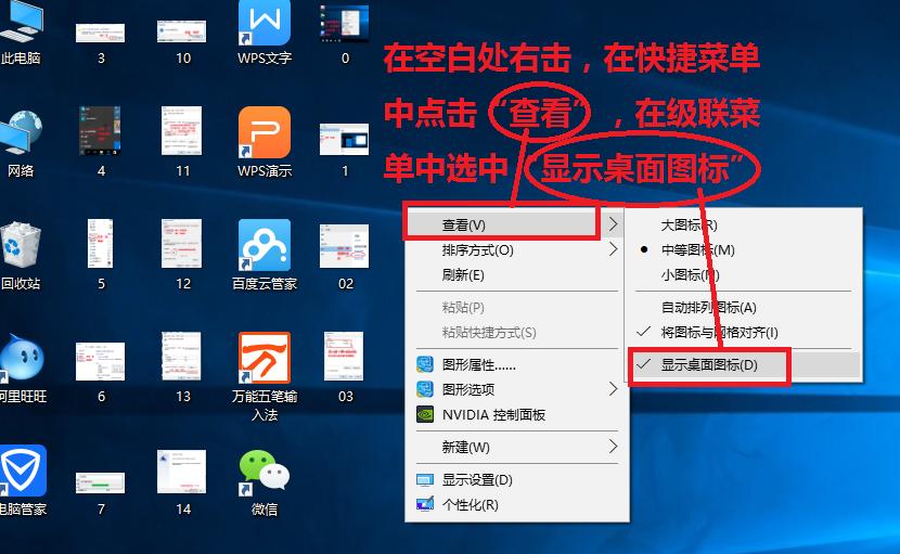 windows10怎么显示桌面图标图片